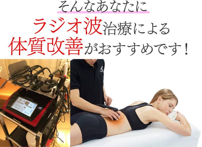 そんなあなたにラジオ波治療による体質改善がおすすめです!