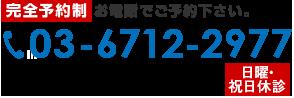 完全予約制 03-6712-2977 受付 月火木金土曜9:00~21:00 水曜9:00~14:00
